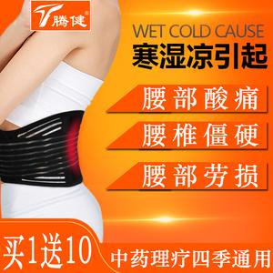 腾健自发热护腰带腰椎间盘腰间盘劳损突出保暖中药热敷老年人腰疼