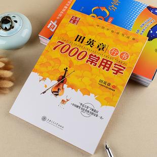 田英章钢笔字帖7000常用字行书成人练字帖硬笔行书连笔字临摹字帖