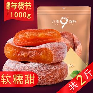 柿子饼 吊柿饼1000g 农家自制霜降 柿饼 富平 特级 陕西特产 年货柿饼