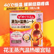 日本原装进口花王蒸汽腹部痛经暖宫贴暖宝宝宫寒缓解疼痛热敷5片