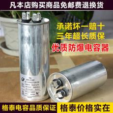 空调启动电容30/35UF40/50/60/70UF防爆CBB65压缩机启动电容包邮
