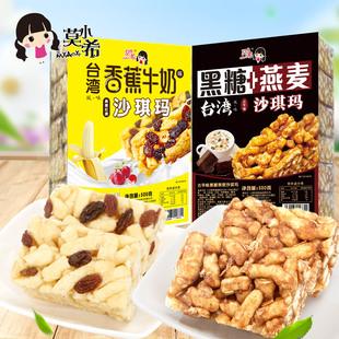 莫小希香蕉牛奶黑糖燕麦味沙琪玛小吃萨其玛休闲办公室零食物包邮