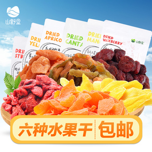 水果干组合芒果干草莓干果干类零食大礼包特产蜜饯果干果脯混合装