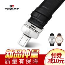 天梭力洛克真皮手表带1853男女款俊雅蝴蝶扣T41原装卡森海星19mm