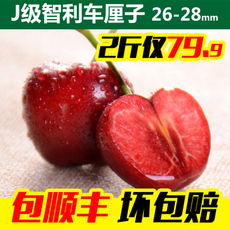顺丰包邮 智利车厘子2斤 J级26-28mm 水果樱桃新鲜进口 产地直采
