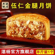 吴川湛杨伍仁金腿九大月饼广式火腿鲜肉五仁月饼250g/2/4斤礼盒装