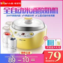 小熊酸奶机家用全自动迷你多功能自制米酒机不锈钢内胆陶瓷分杯