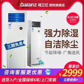 Galanz/格兰仕 KFR-51LW/dLB10-230(2)大2匹空调柜机立式客厅冷暖