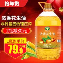 压榨 纯花生油 天玉浓香花生油食用油 一级花生油植物油色拉油