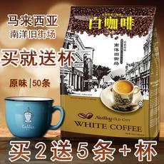 马来西亚进口南洋旧街场速溶咖啡白咖啡粉原味三合一50条装包邮