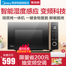 Midea/Meimei M3-L235F microwave oven steaming oven integrated household automatic small flat-panel frequency conversion