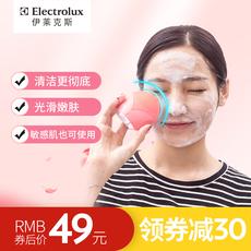伊莱克斯/Electrolux电动硅胶洁面仪电动洗脸仪美容仪脸部按摩仪