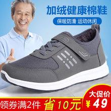 棉鞋男爸爸鞋40-50岁冬季运动鞋中年男鞋男士休闲布鞋冬加绒鞋子