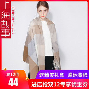 上海故事围巾女2018春秋新款韩版百搭大格子保暖ifashion冬季