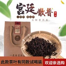 云南特产古树普洱茶熟茶宫廷散茶陈年老茶浓香型口粮茶500g手工茶
