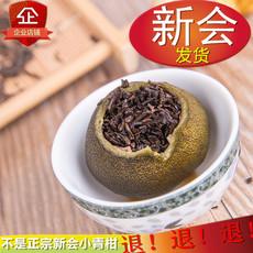 新会陈皮小青柑普洱茶陈皮特级柑普柑橘青柑橘普小金桔陈年宫廷茶