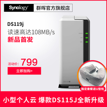 Shunfeng Free Domestic Freight Synology Group Hui DS119j Single Disk Home NAS Home Storage Server Private Cloud Disk DS115j Upgraded Edition