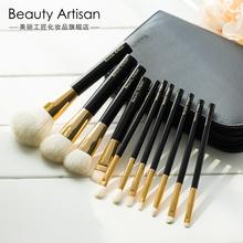 美丽工匠 11支化妆刷套装动物毛羊毛彩妆初学者套刷彩妆工具全套