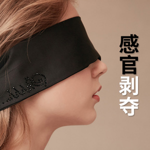 情趣眼罩夫妻调情性感捆绑舒服sm情趣用品仿真丝绸遮光手铐绑带