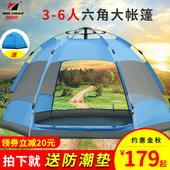 陌路高野营六角帐篷户外3-4人5-8全自动两室一厅便携加厚防水防雨