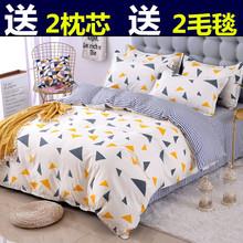 全棉四件套纯棉床上用品1.8米 2.0m床单被套单双人学生宿舍三件套