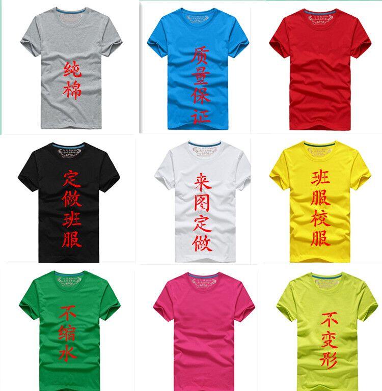 幼儿园园服定制 小学生校服 儿童纯棉t恤diy印字logo设计厂家直销