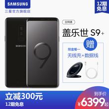 立减300元Samsung/三星 Galaxy S9+ SM-G9650/DS 全视曲面屏 骁龙845 凝时拍摄 智能可变光圈 Bixby 12期免息