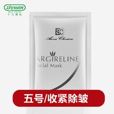 子元药妆 五号台湾医美面膜 提亮肤色紧致收缩毛孔 免洗体验装6片
