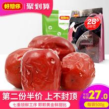 新疆特产阿克苏大红枣子独立包装 好想你免洗红枣500g 包邮 锁鲜灰枣