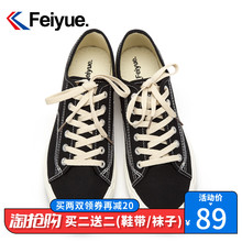Feiyue Feiyue Feiyue Female Shoes Canvas Shoes Female Shoes Open Smile Retro Low-Up Casual Board Shoes Male and Korean Sports Shoes Female