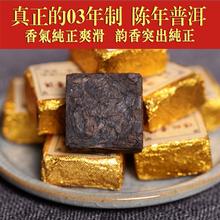 云南普洱茶熟茶03年迷你小沱茶金砖勐海古树方砖陈年醇香普洱茶叶