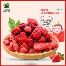 山野里 草莓干100g*3袋 办公零食休闲零食小吃果脯蜜饯果干