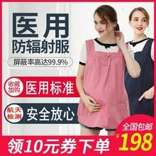 韵儿思防辐射服孕妇装 怀孕期秋冬上班衣服内穿外穿围裙四季连衣裙