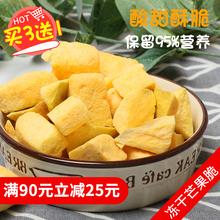 越南大青芒冻干水果芒果脆特产水果干芒果干雪花酥材料孕妇零食