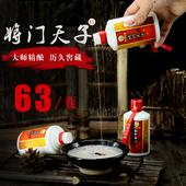 将门天子15年陈酿酱香型白酒53度小版酒125ml 茅源酒类专营店