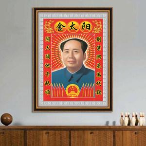 红太阳毛爷爷中堂十字绣图片