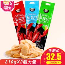 网红山药薄片零食脆片龙虾片超大薯片薄片 豪氏算我虾210g