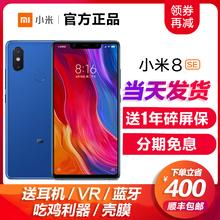 小米 碎屏保 SE手机 小米8 se全面屏8 正品 分期免息 Xiaomi
