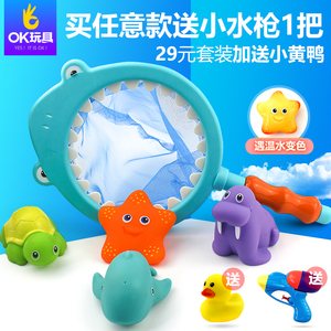 宝宝洗澡玩具套装漂浮儿童婴儿捞鱼戏水玩具小孩玩水女孩游泳男孩