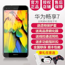 送豪礼 Huawei/华为 畅享7全网通4g手机5寸官方旗舰店全新正品