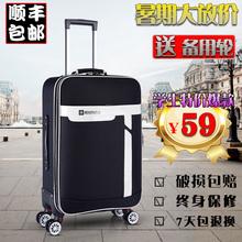 行李箱男皮箱拉杆箱万向轮女24寸学生旅行箱28寸26寸密码 箱子箱包