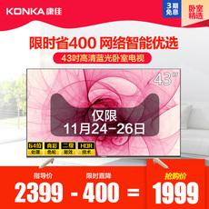 Konka/康佳 LED43S1 43英寸安卓智能网络WIFI液晶平板电视机40 42