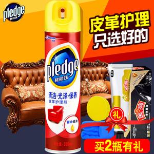 碧丽珠皮革护理剂330ml真皮沙发皮包包清洁剂 皮衣皮具护理液去污皮具护理