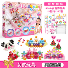 Ledger's changeable water beads toys Water mist magic beads 1350 sets creative handmade DIY Girl Toys