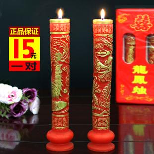 结婚龙凤蜡烛一对 新人洞房婚烛 喜字无烟中式婚礼道具婚庆用品