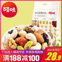 满减【百草味-每日坚果175g】干果组合混合装果仁孕妇零食小包装