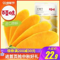 【百草味-芒果干120gx2袋】休闲零食小吃干果蜜饯水果干网红食品