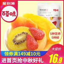 【百草味-混合装水果干175g】果脯果干蜜饯组合芒果干小零食