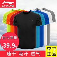 李宁速干短袖t恤运动快干白色上衣跑步半袖圆领体恤衫纯色衣男夏