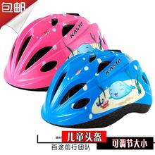 运动防护安全帽可调码 儿童轮滑头盔溜冰鞋 滑板平衡车自行车旱冰鞋